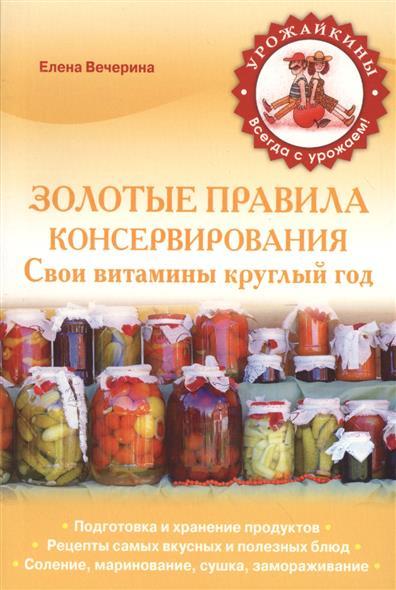 Золотые правила консервирования. Свои витамины круглый год