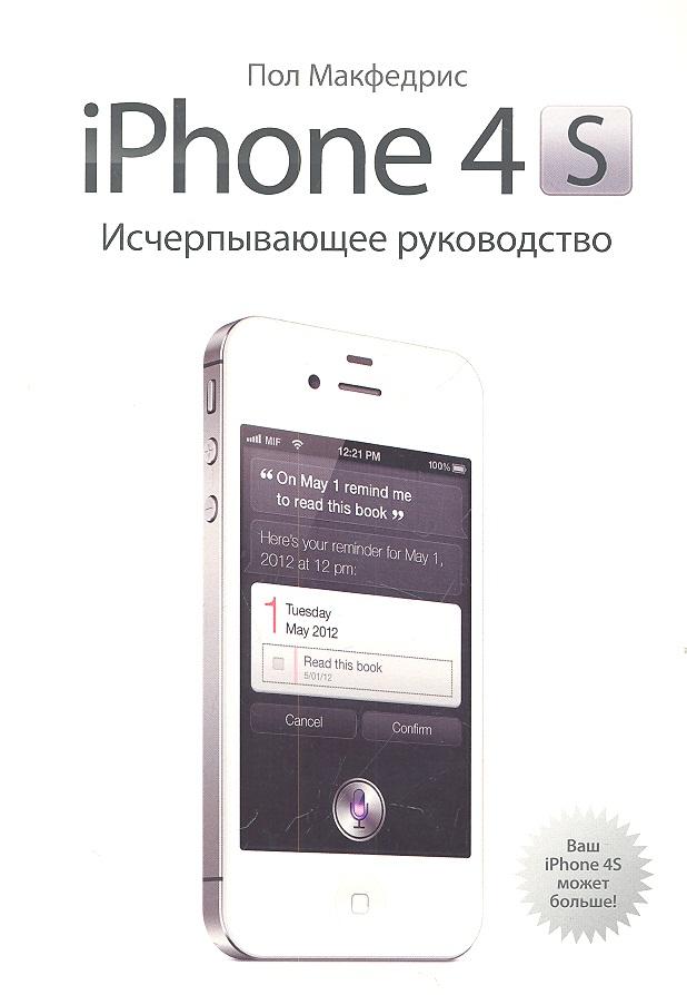 Макфедрис П. iPhone 4S. Исчерпывающее руководство iphone 5 наглядное руководство