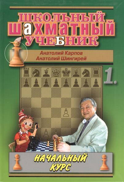 Школьный шахматный учебник Нач. курс 2тт