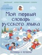 Мой первый словарь русского языка. Пословицы и поговорки. 1-4 классы