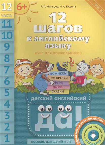 Мильруд Р., Юшина Н. 12 шагов к английскому языку. Курс для дошкольников. Часть 12. Пособие для детей 6 лет с книгой для воспитателей и родителей