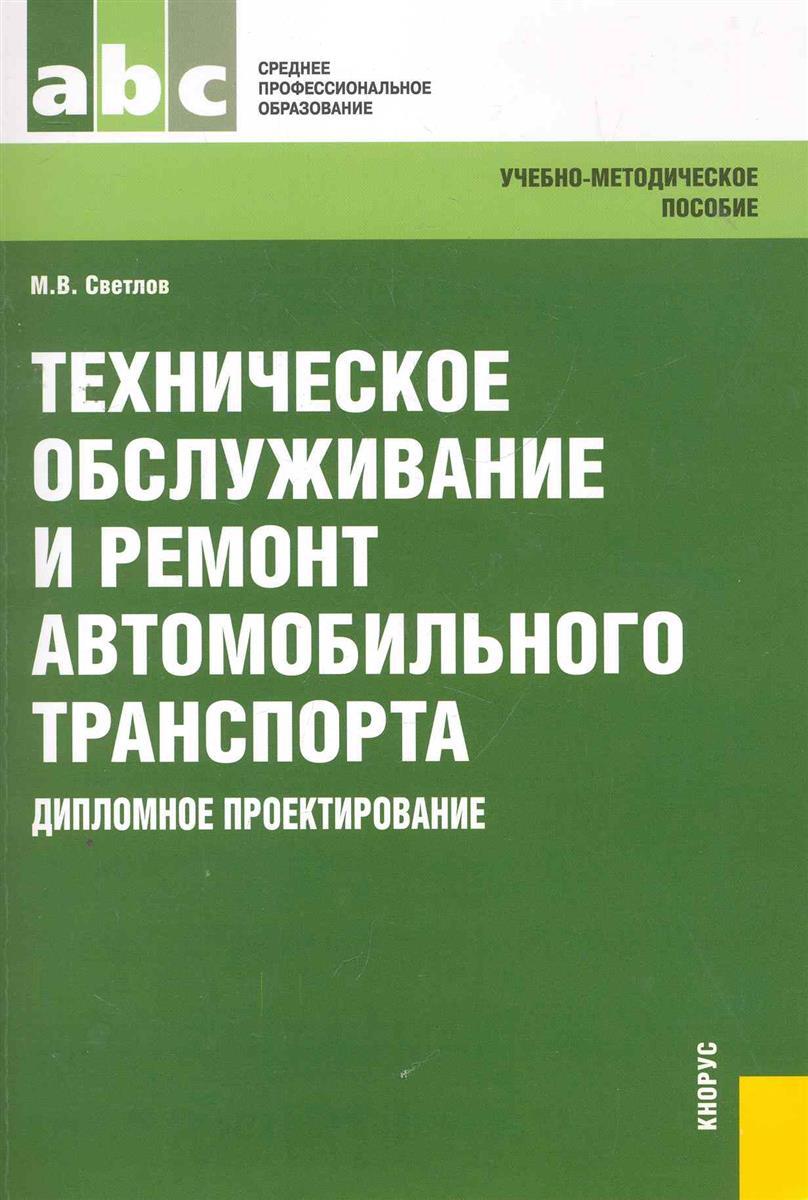 Светлов М. Техническое обслуживание и ремонт автомобильного транспорта ISBN: 9785406003862 светлов и рельеф памяти