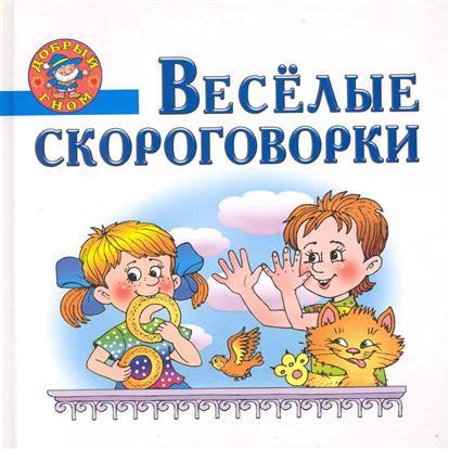 Афоничева Е. (худ.) Веселые скороговорки