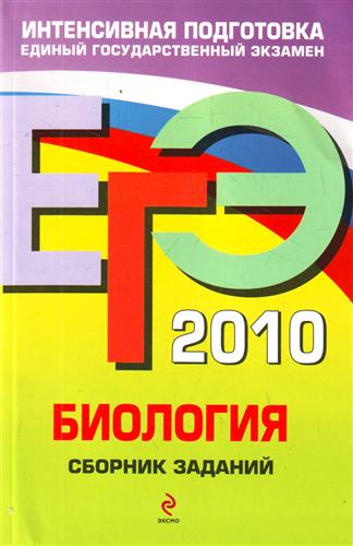 ЕГЭ 2010 Биология Сборник заданий