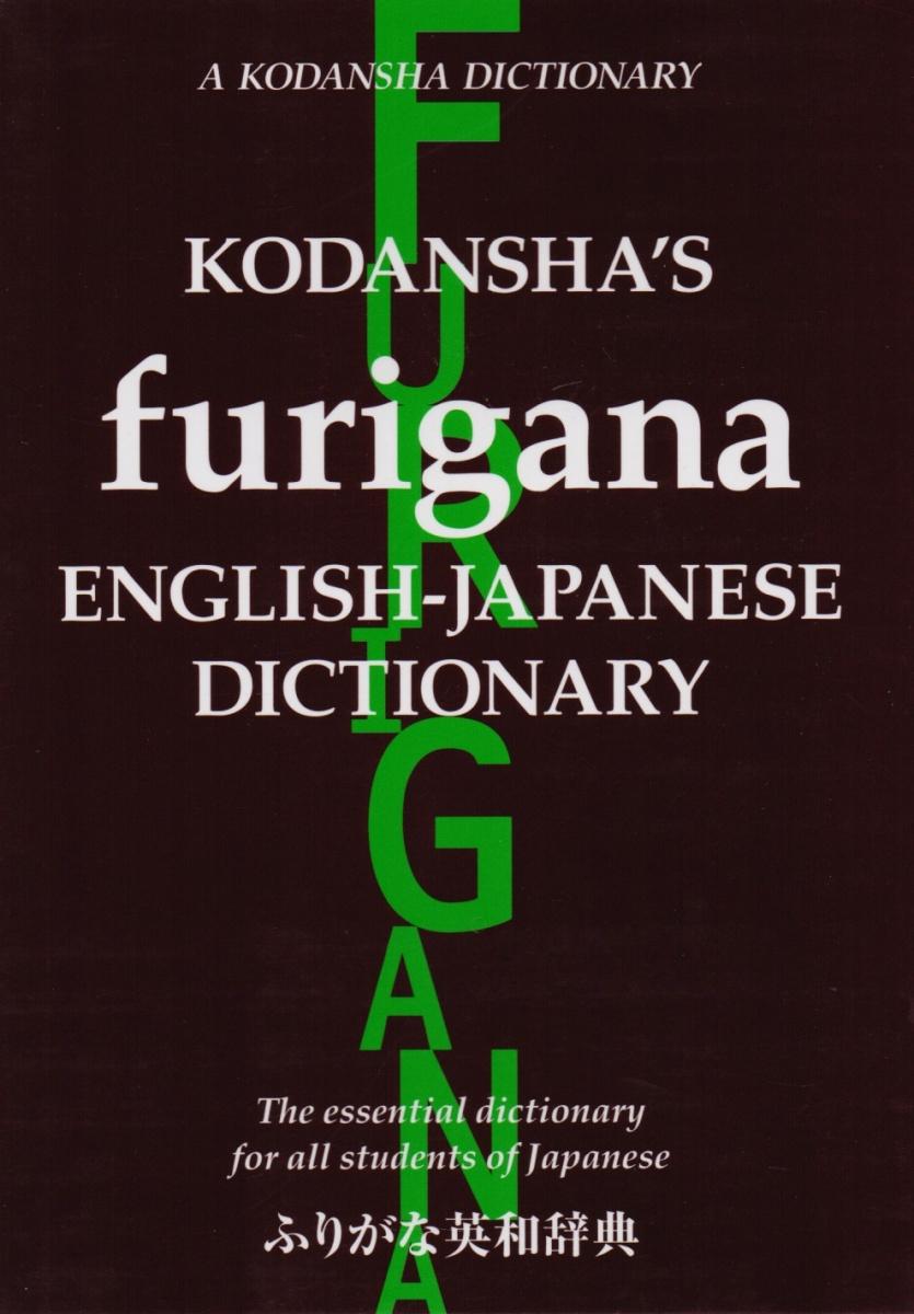 Yoshida M., Nakamura Y. Kodansha's Furigana English-Japanese Dictionary стоимость
