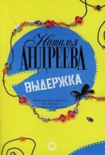 Андреева Н. Выдержка