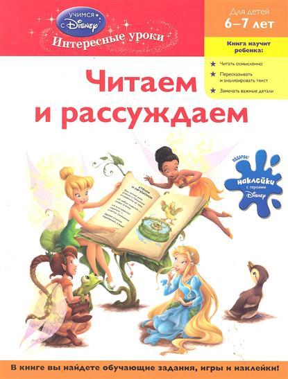 Читаем и рассуждаем