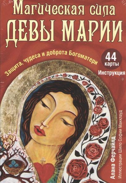 Магическая сила Девы Марии. Защита, чудеса и доброта Богоматери. 44 карты. Инструкция