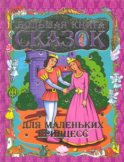 Шалаева Г. (сост.) Большая книга сказок для маленьких принцесс