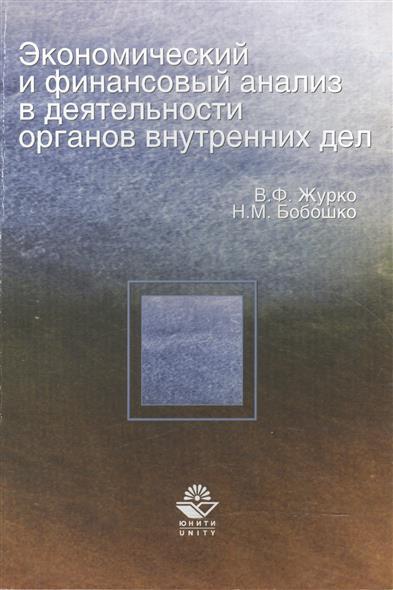 Экономический и финансовый анализ в деятельности органов внутренних дел. Учебное пособие
