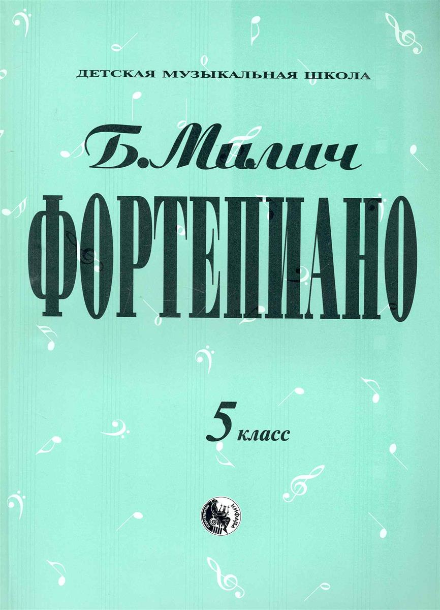 Милич Б. Фортепиано 5 класс цены онлайн