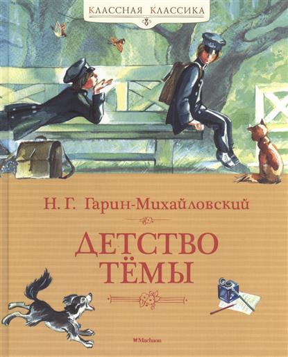 Гарин-Михайловский Н. Детство Темы. Автобиографическая повесть
