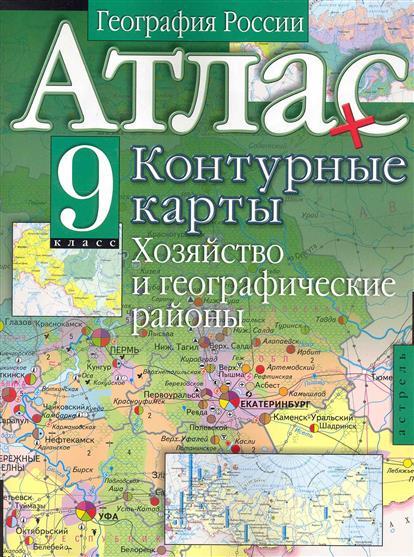 Атлас География России Контурные карты 9 кл.