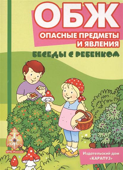 ОБЖ. Опасные предметы и явления. Беседы с ребенком. Комплект карточек