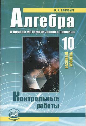 Алгебра и начала математического анализа. 10 класс. Контрольные работы для учащихся общеобразовательных учреждений (базовый уровень)