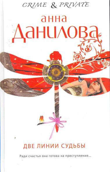 Данилова А.: Две линии судьбы