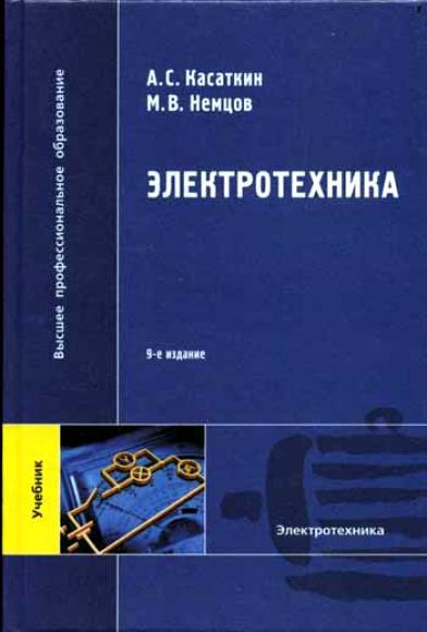 Касаткин А., Немцов М. Электротехника Касаткин  михаил немцов электротехника и электроника