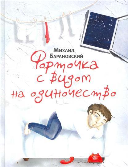 Барановский М. Форточка с видом на одиночество смеситель для душа vitra t4 a42451exp