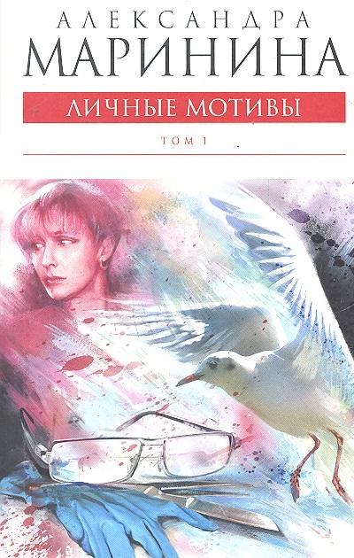 Маринина А. Личные мотивы т. 1/2тт ISBN: 9785699527243 маринина а городской тариф 2тт