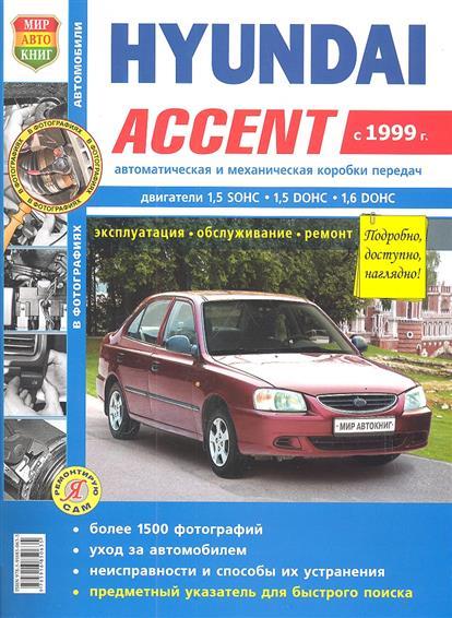 Hyundai Аccent c 1999 года с двигателями 1,5 sohc.1,5dohc.1,6dohc автоматическая и механическая коробки передач