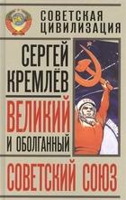 Великий и оболганный Советский Союз