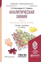 Аналитическая химия. Книга 1. Химические методы анализа. Учебник и практикум для прикладного бакалавриата