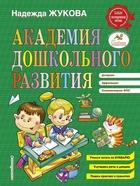Академия дошкольного развития. Учимся читать по букварю. Улучшаем речь и дикцию. Пишем красиво и грамотно. ФГОС