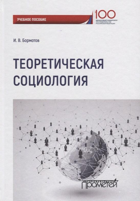Бормотов И. Теоретическая социология. Учебное пособие