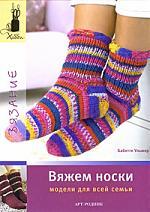 Вяжем носки Модели для всей семьи