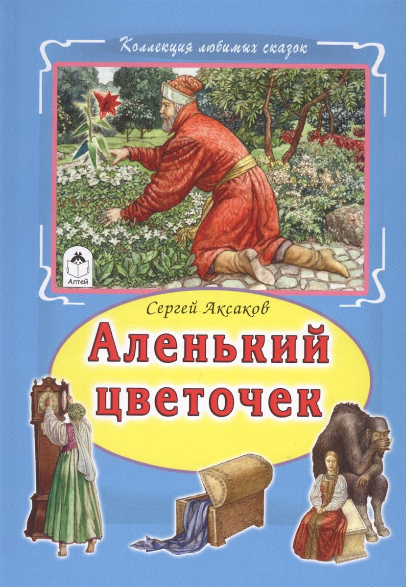 Аксаков С. Аленький цветочек аксаков сергей тимофеевич аленький цветочек