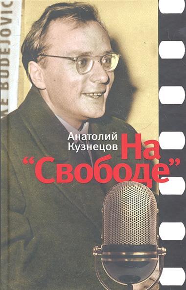 Кузнецов А. На Свободе Беседы у микрофона кузнецов а в на свободе беседы у микрофона 1972 1979