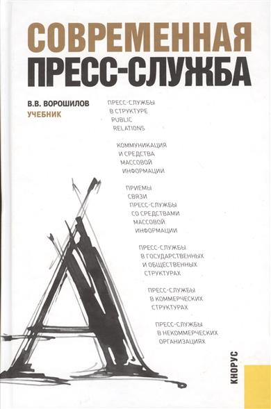 Современная пресс-служба. Учебник