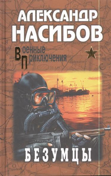 Книга Безумцы. Насибов А.