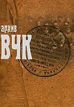 Архив ВЧК Сбор. докум.
