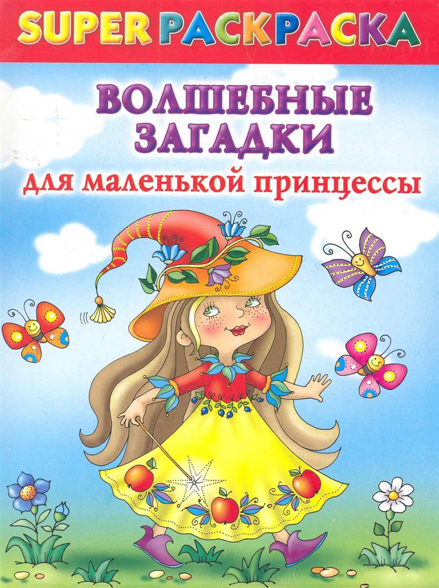 Дмитриева В. Волшебные загадки для маленькой принцессы дневничок маленькой принцессы