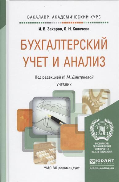 Захаров И., Калачева О. Бухгалтерский учет и анализ. Учебник для академического бакалавриата