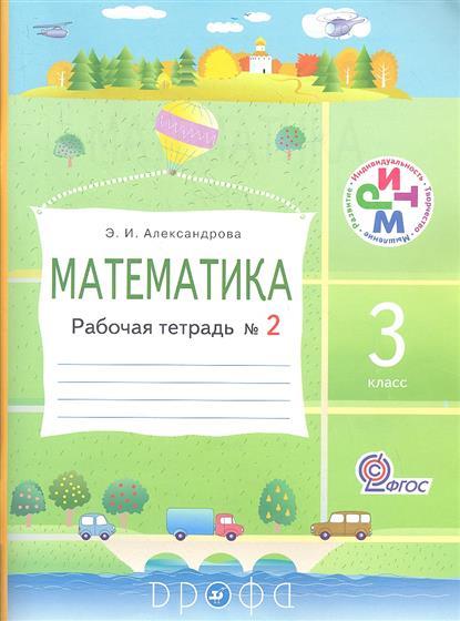 Математика. 3 класс. Рабочая тетрадь №2. 4-е издание, переработанное
