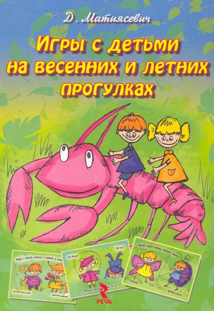 Игры с детьми на весенних и летних прогулках Набор карточек