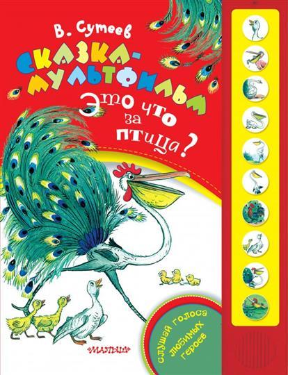 Это что за птица? Сказка-мультфильм. Слушай голоса любимых героев