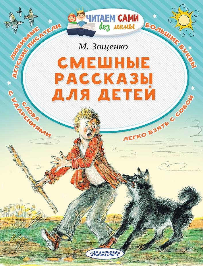 Зощенко М. Смешные рассказы для детей художественные книги росмэн м зощенко рассказы для детей