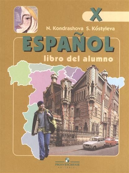 Испанский язык. Учебник для Х класса школ с углубленным изучением испанского языка