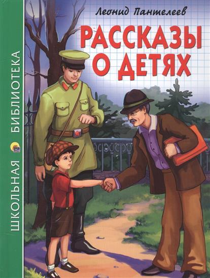 Пантелеев Л. Рассказы о детях л ф пантелеев из воспоминаний прошлого