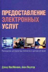 МакМенеми Д. Предоставление электронных услуг Рук-во для публичных библиотек и центров обучения