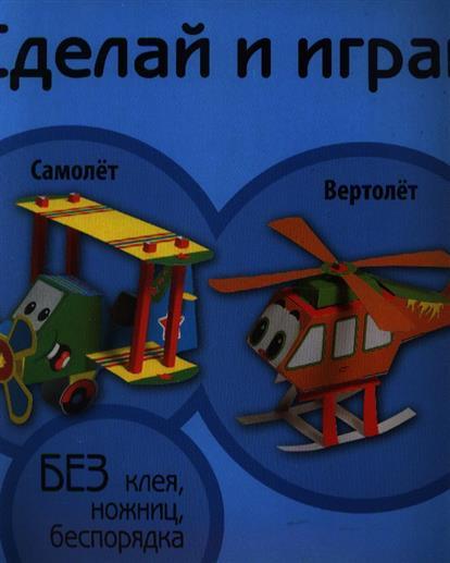 Самолет. Вертолет. Без клея, ножниц, беспорядка
