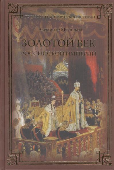 Мясников А. Золотой век Российской империи