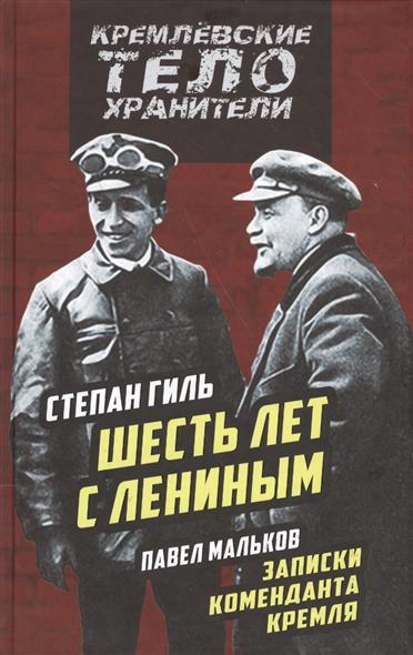 Гиль С., Мальков П. Шесть лет с Лениным. Записки коменданта Кремля цены онлайн