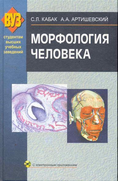 Кабак С., Артишевский А. Морфология человека Учебник с л кабак морфология человека