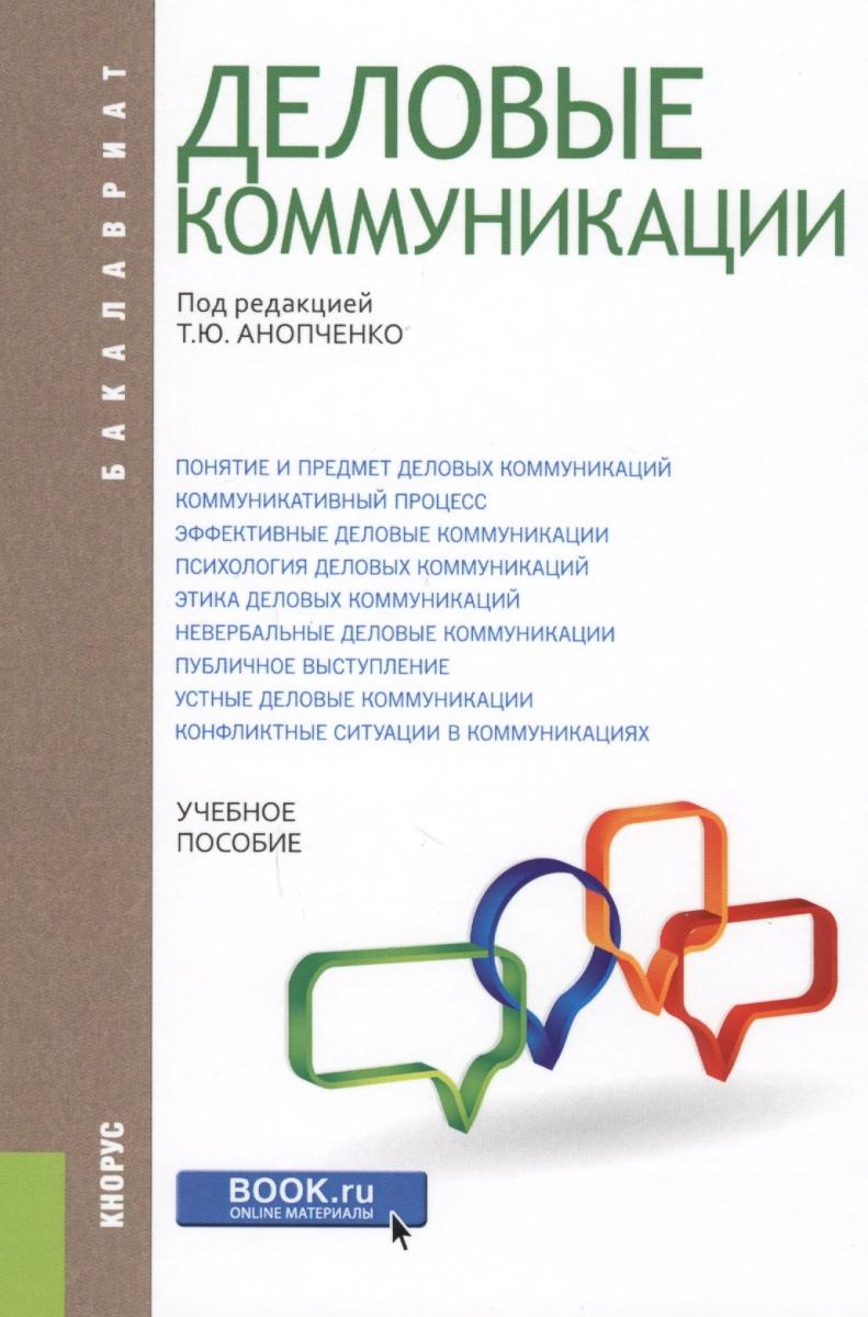 Анопченко Т. (ред.) Деловые коммуникации. Учебное пособие