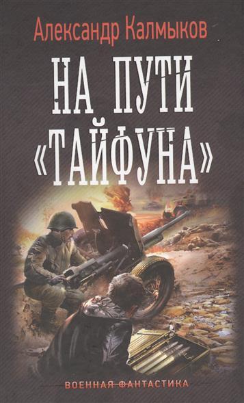 Калмыков А. На пути