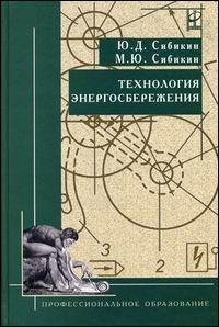 Сибикин Ю., Сибикин М. Технология энергосбережения елизаров м ю библиотекарь